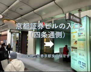京都証券ビル入口